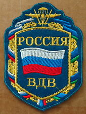 Russian  ARMY  VDV   PARATROOPS     embroidered    patch #460 LARGE   SE