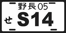 JAPANESE JAPAN ALUMINUM LICENSE PLATE TAG JDM FOR 94-98 NISSAN 240SX S14