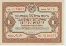 Russia 10 Rubles 1940 Government Loan aUNC