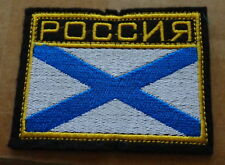 Russian  army   Navy .EMBROIDERED patch  #416 sasa