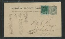 CANADA  (P2504B) KE 1C PSC UPRATED 1C KGV ADMIRAL BC TO JAPAN