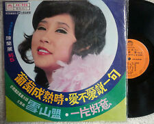 LP - Chen Lan Li  陳蘭麗 AK-936- Leico Records [NM-] Taiwan