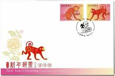 Taiwan 2016 Chinese New Year's FDC affixed with a complete set of stamps