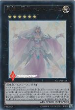 ♦Yu-Gi-Oh!♦ Beatrice, the Eternal Lady (Burning Abyss) : VJMP-JP108 -JP/ULTRA-