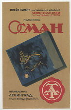 RUSSIAN EARLY SOVIET 1920 OSMAN CIGARETTE TOBACCO PRICE LIST ADVERTISING POSTER