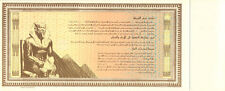 500 L. E. Egyptian Pound   Badr bond certificate Egypt paper money currency