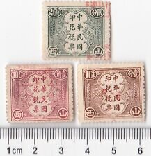 R1426, Shanxi Province Local Revenue Stamps 1925 set of 3 pcs, China