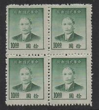 BLOCK OF 4 DR SUN YAT-SEN $10 GREEN CHINA SG1153 MNH STAMPS