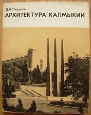 Architecture of Kalmykia Soviet Russian photo book 1975 Kalmyk