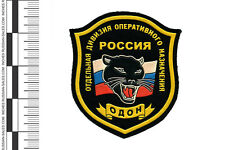RUSSIAN ARMY MILITARY SLEEVE PATCH SPETSNAZ ODON DETACHED DIVISION BLACK PANTHER