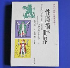 SEXUALITY MAGIC  and PERVERSION Francis King in JAPANESE hb OCCULT/Magic