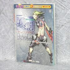 SIN AND PUNISHMENT Tsumi to Batsu Perfect Guide Nintendo 64 Book MW73*