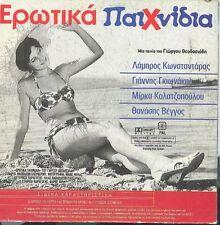 Erotika Paixnidia Giannis Gionakis Labros Kostantaras Thanasis Vegos GREEK FILM