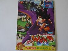 Dragon Ball The Path to Power Movie Pamphlet, Brochure with Seal, Stamp, Poster