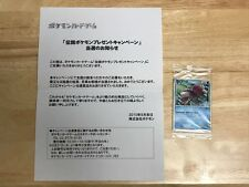 T17 Sealed Pokemon card L-P Promo Legendary 6cards Kyogre more Japanese rare F/S