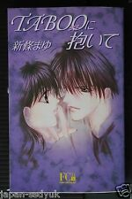 JAPAN Mayu Shinjo manga: Taboo ni Daite