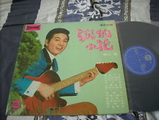 a941981 Ching San  Singapore Eagle Records LP 青山  淚的小花 SLP161
