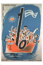Decade of Immigration VINTAGE AD POSTER Shmuel Katz ISRAEL 1958 24X36 Prized
