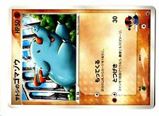 PROMO POKEMON JAPANESE AURA's LUCARIO CARD 2005 N° 004/020 PHANPY