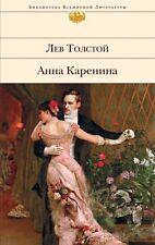 Толстой Лев АННА КАРЕНИНА | russische Bücher | русские книги в германии