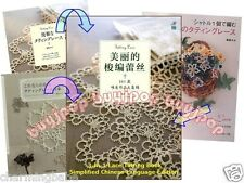 Chinese OUT OF PRINT Japanese Craft Pattern Book 180 Tatting Lace Shuttle 3-IN-1