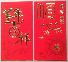 Ang pow red packet Libresse 2 pcs new 2015 (quality paper)