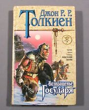 Book The Lord of the Rings Tolkien Russian Hobbit The Return of the King 2000