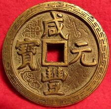 BEAUTIFUL OLD CHINESE COIN~~ UNKNOWN TO ME ~~~54+MM ~#-V