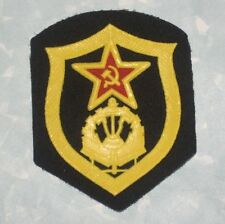 "Russian Military Patch - 2 5/8"" x 3 1/4""  - Soviet Army - USSR Army Engineer"