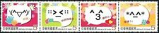 Taiwan Stamp-2005-常123(902)-Personal Greeting Stamps—Internet Shorthand