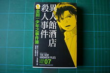 The New Kindaichi Files: Case File 07 [Tong Li Comics]: F Sato: 1st 1994 PB RARE