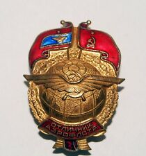 "Vintage Soviet Russian "" Excellent (worker) of Aeroflot"" Badge MMD # 6246"