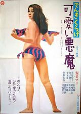 PLAY IT COOL Japanese B0 movie poster 40x57 MARI ATSUMI PINKY SUKEBAN 1970
