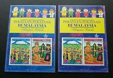 Malaysian Festivals 2006 Children Cartoon Painting (ms pair) MNH *error *rare