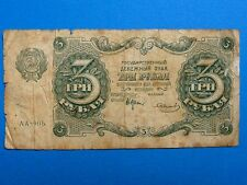 Early USSR Soviet  Russia, 3 Rouble Banknote. 1922.