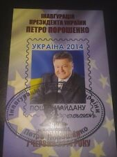 the inauguration of the President  Ukraine Petro Poroshenko specialtie 7.06.2014