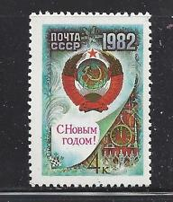 RUSSIA - 5000 - 5006 - MNH - 1981 ISSUES