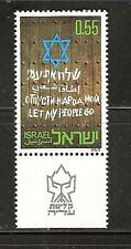 """ISRAEL # 487 MNH """"LET MY PEOPLE GO"""" INSCRIBED IN HEBREW/ARABIC/RUSSIAN/ENGLISH"""