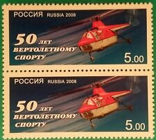 Russia (2008)  MNH Block of 2 stamps Helicopter Mi-1, Helicopters sport 50 ann.