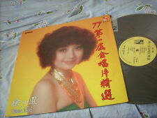 a941981 Paula Tsui 徐小鳳 LP 1977 Gold Disc Special Best Yellow Label