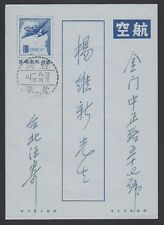 TAIWAN-CHINA, 1956.First Day  Aerogramme Han 69d, Taipei