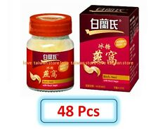 48 Pcs (DHL) - New BRAND'S Bird's Nest Drink with Rock Sugar 白蘭氏冰糖燕窩 (70g x 48瓶)
