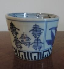 Antique Japanese Porcelain Tea Sake Wine Cup Blue & White Chinese Characters