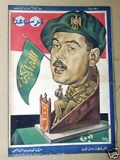 """Akher Saa"" أخر ساعة  Arabic Egyptian #997 Magazine 1953"