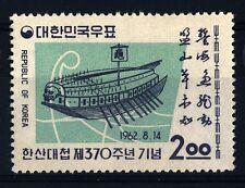 SOUTH KOREA - COREA DEL SUD - 1962 - 370° della Battaglia di San Han