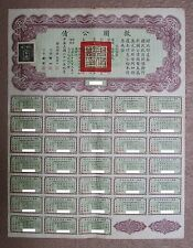 1937 China Liberty Bond $100 Chinese Stock Bonds NOT Farmer, Super Petchili Bond