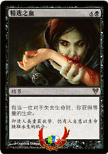 MTG AVACYN RESTORED CHINESE EXQUISITE BLOOD X1 NM CARD