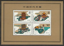 China PRC Sc# 2120a T 121M Famous Buildings of Ancient China MS