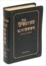 KJV bible Bilingual edition Korean and English NEW in box Expedite Shipping