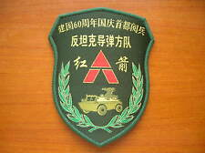07's series China PLA Army Anti-Tank Missiles Troop Patch